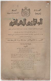 قانون مراقبة وإدارة أموال اليهود الذين تنازلوا عن جنسيتهم العراقية بغداد، 1951