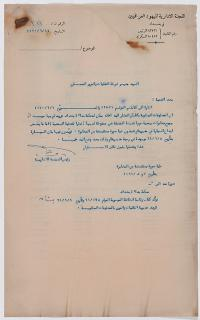 رسالة من اللجنة الإدارية لليهود العراقيين في بغداد إلى مدير شرطة النقل و المرور بخصوص سيارة Hevra Kadisha (جمعية دفن الموتى)، 1970