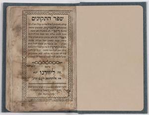 Shefer ha-Tikunim (تسبيح السهر) ليفورنو، 1795
